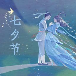 2017七夕表白图片大全最新版