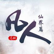 凡人仙界篇app手机版2.0 官方安卓版