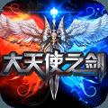 大天使之剑手游私服1.0.4 安卓公益服