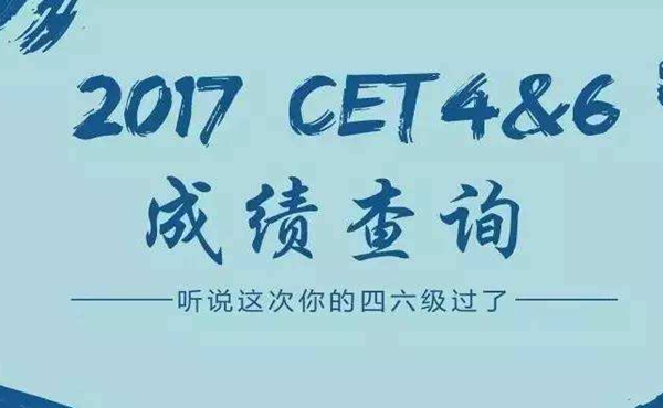 2017年6月四六级成绩查询U乐娱乐平台