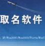 名扬四海生辰八字取名软件16.10.12免费版