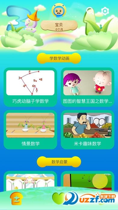 儿童数学视频动画学习app截图