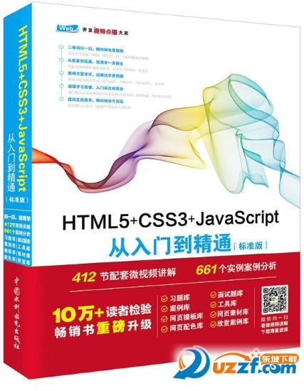 HTML5+CSS3+JavaScript从入门到精通截图0