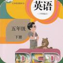 人教版pep小学英语五年级下册电子课本1.0.4 安卓最新版