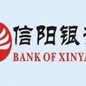 信阳银行网银助手