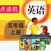 人教版pep小学英语五年级上册电子课本苹果版1.0.4 官网ios版