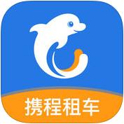 携程租车(国内、出境租车自驾游自由行)1.0.0 IPhone版