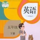 2017人教版小学英语下册五年级教材点读