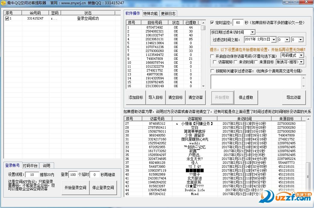 最牛QQ空间访客提取器破解版截图0