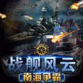 战舰风云南海争霸九游版2.1 安卓版