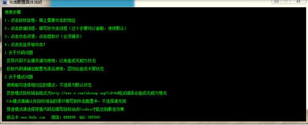 天降CC攻击器截图1