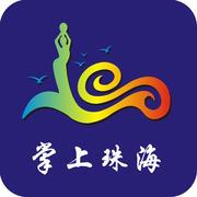 掌上珠海手机app官网1.8.0 官网安卓版