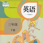 人教版小学英语三年级下册电子课本苹果版1.0.4 官方最新版