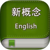 新概念英语全4册最新版2.0.1 苹果版