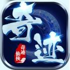 奇迹仙侠手游1.16.119 安卓版
