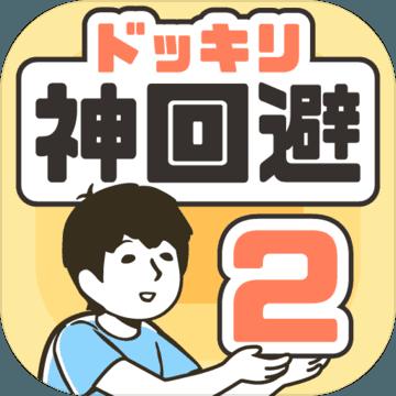 神回避2游戏中文版(附通关攻略)1.0 安卓中文版