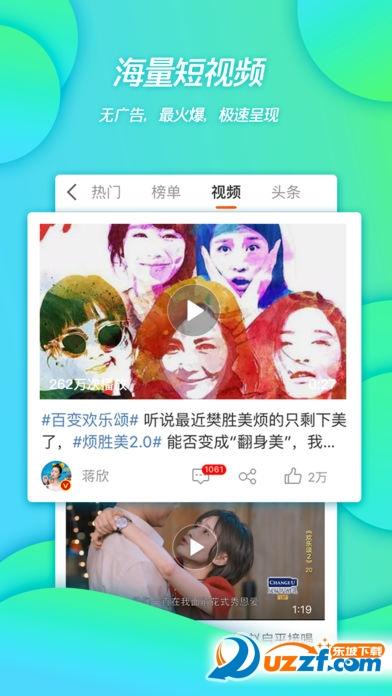 新浪微博签到领红包app截图