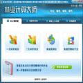 林业计算大师官方版5.0 最新版