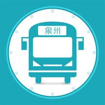 泉州实时公交苹果版1.0.0 官网最新版
