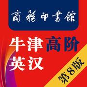 第八版牛津高阶英汉双解词典最新版1.4 官网苹果版