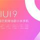 小米平板3 miui9稳定版
