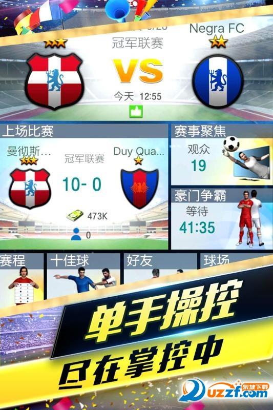 梦幻冠军足球九游版截图