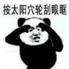 眼保健操熊猫表情包