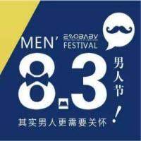 8.3男人节图片大全