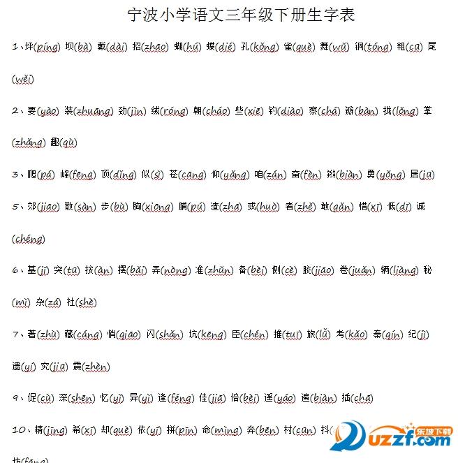 宁波小学语文三年级上册生字表下载|2017宁波