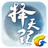 择天记手游公测版1.0 安卓官方版
