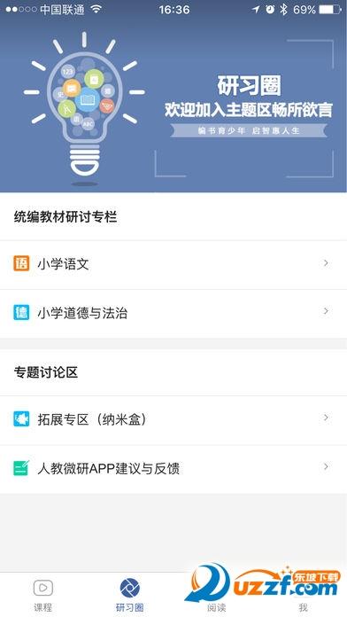 人教微研app截图