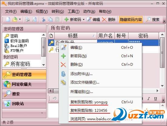 效能密码管理器免费下载截图1
