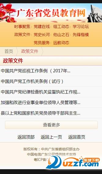 广东省党员教育网官网安卓版截图