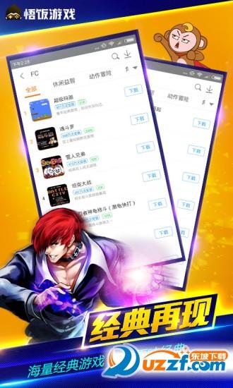 悟饭游戏厅app截图