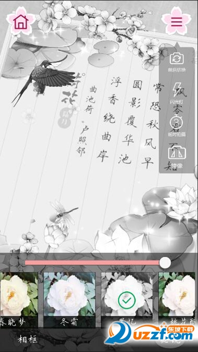 繁花似锦ios手机app截图