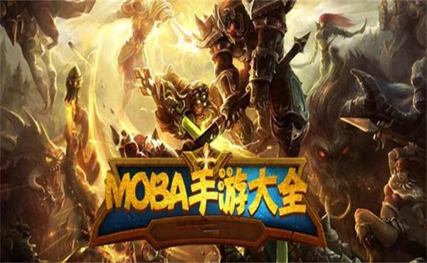 moba手游前十名排行榜