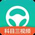元贝驾考科三模拟app