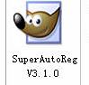 超级自动注册申请王破解版1.6官方破解版