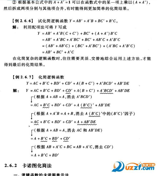 数字电子技术基础教程(阎石第5版)截图2
