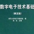 数字电子技术基础教程(阎石第5版)pdf版