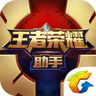 王者荣耀助手苹果版2.35.301 官方版