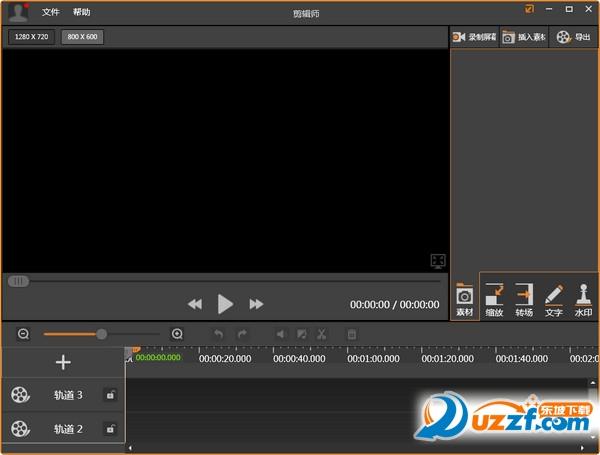 剪辑师(视频剪辑软件)截图0