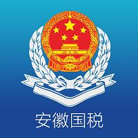 安徽国税app