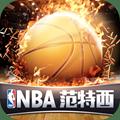 NBA范特西手游百度版1.9.7 安卓版
