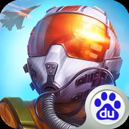 现代空战3D百度游戏4.0.0 安卓最新版
