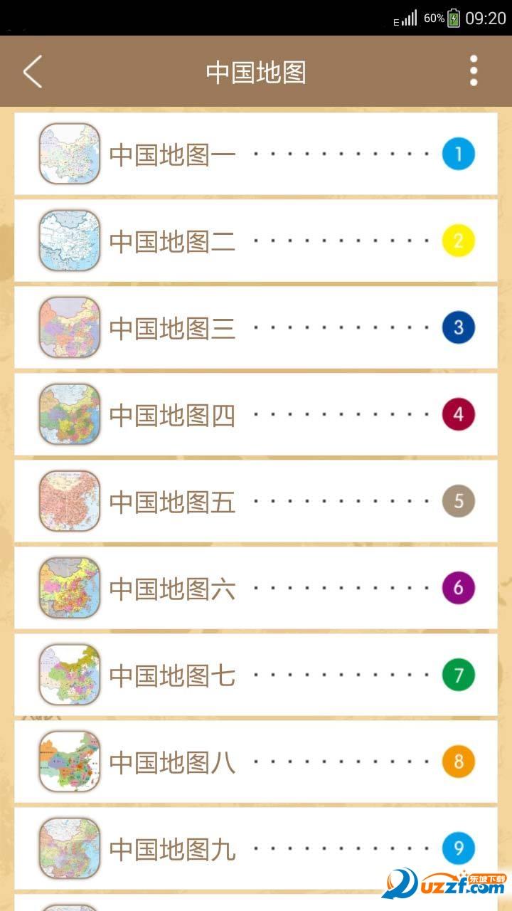 世界中国地图app截图