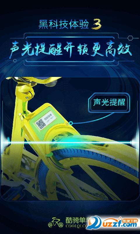 酷骑单车截图