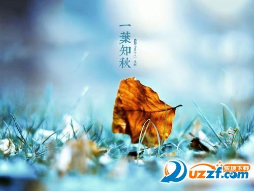 2017立秋图片24节气大全
