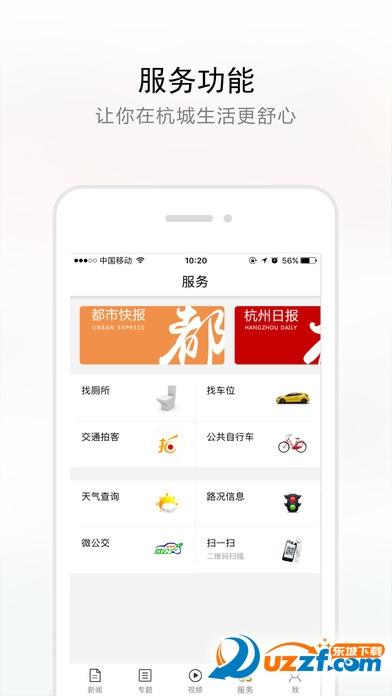 杭+新闻app苹果版截图