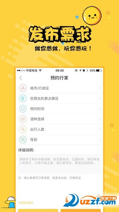 热度旅行app苹果版(集卡领66.66元支付宝红包)截图